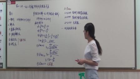 第十一讲 一元二次方程的判别式及根系关系