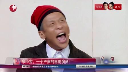 宋小宝,一个严肃的喜剧演员!娱乐星天地170417 高清