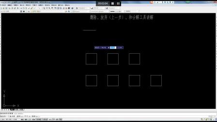 cad2007经典教程-删除、放弃和分解工具