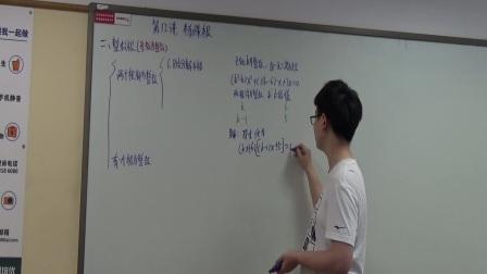 初二数学春季第12讲复习视频