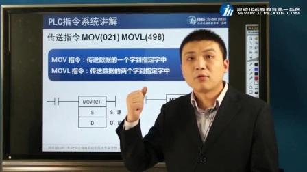 《欧姆龙PLC编程与应用》第34课时.递减指令和传送指令讲解