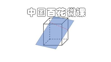 平面截立体图形(水印版)
