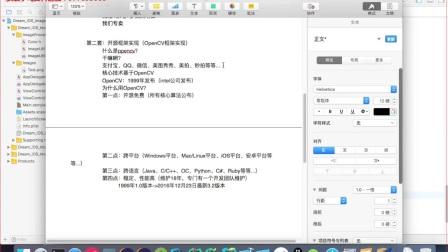 iOS开发美图秀秀之OpenCV实现美白