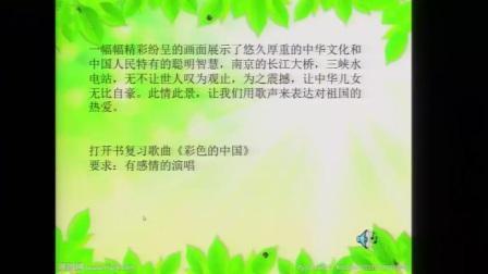 爱我中华(初中音乐_七年级上册(2012年7月第1版)_彭磊