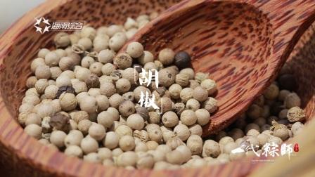 海南综合频道端午特别节目《一代粽师》之澄迈瑞溪粽子