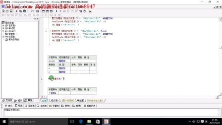 虚拟机WIN10下最新大漠免注册免查杀模块制作调用教程