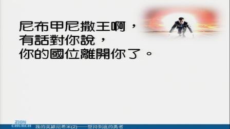 我的英雄--尼希米(2)坚持到底的勇者!~王春步牧师~沟子口锡安堂2017.05.21