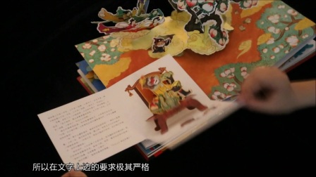 第五届「丰子恺图儿童画书奖」入围作品--作绘者介绍《大闹天宫》