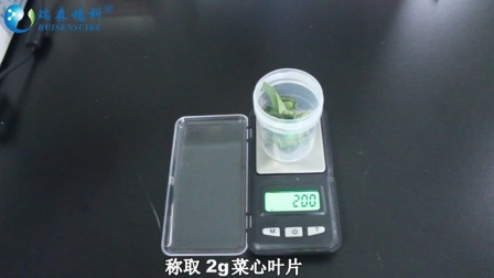 瑞森生物-农药残留快速检测仪(操作视频)