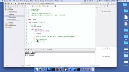 day02-03-子类的构造函数执行&命名空间介绍