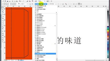 平面设计培训PS/CDR/AI教程从零基础到精通 LOGO设计  坚果包装设计