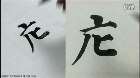 柳公权书法讲座_行楷书法教程_卢中南书法