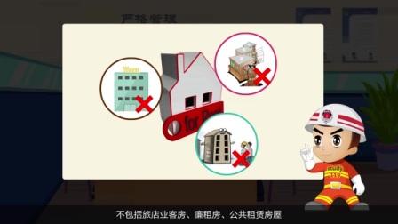 公安派出所消防监督工作指南3.12 居住出租房屋消防监督检查