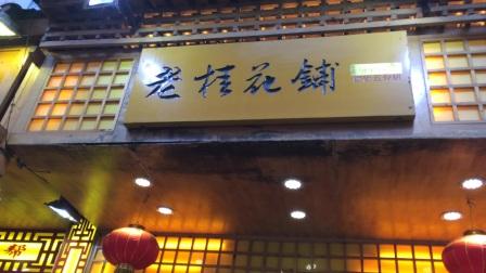 桂林阳朔西街美女打桂花糖