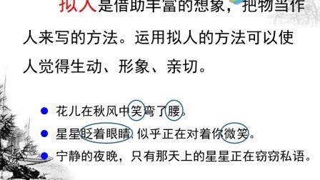 微课程:小学语文常用修辞手法