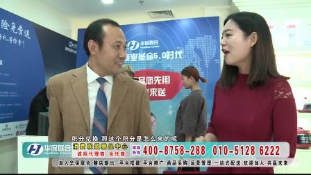 华保联合-车险项目