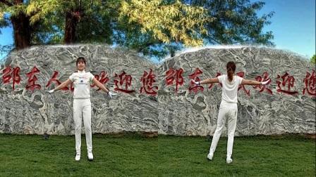 2017邵东跳跳乐第十三套快乐舞步健身操第一节教学版