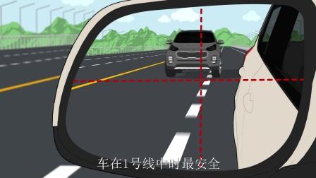变更车道,请与外后视镜先商量!