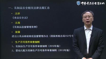 乳制品安全案例_中安食品安全培训网