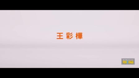 《神偷奶爸3》台湾版国语配音预告片3 | Despicable Me 3 2017