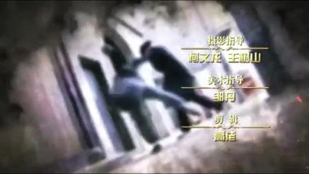 省港大营救2015片头曲