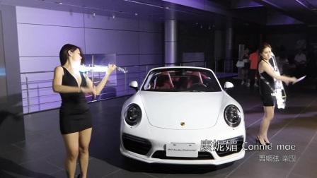 康妮媚 舞媚弦樂團 保持捷Porsche 表演