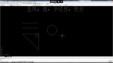 cad2007经典教程-直线、圆、多边形、矩形