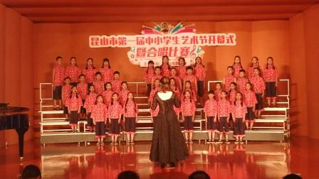 20170525合唱比赛_53号昆山市玉山镇朝阳小学_编花篮小景