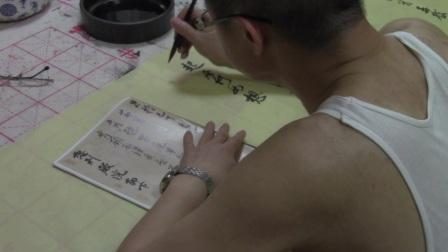 钟云南临习米芾衰老帖201705