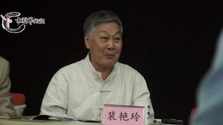 裴艳玲先生在中国京剧艺术节上谈北京京昆艺术团《大钊先生》
