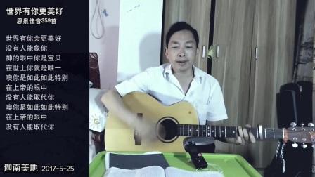 世界有你更美好(恩泉佳音359首)-吉他弹唱