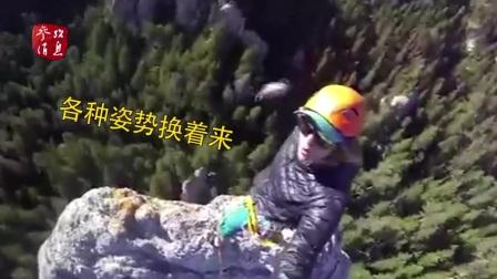 美女攀百米陡崖淡定自拍 画面惊险让人胆颤