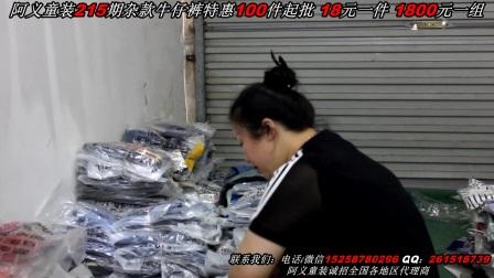 阿义童装215期杂款牛仔裤100件起批 18元一件 1800元一组