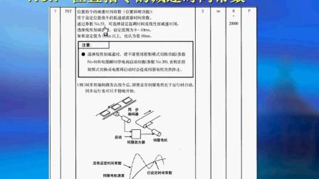 三菱伺服入门:第四讲  基本参数