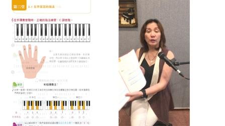 钢琴弹唱独奏教学书 《 钢琴弹唱与独奏的10堂课 》by张春慧(奶茶)