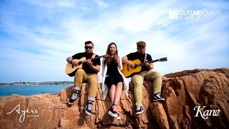 吉他平方 青岛音乐人杨政 于昺 阿彤 翻唱《你还要我怎样》