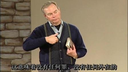 《义的基本原则》第4课 安得烈.沃迈克 恩典讲道视频