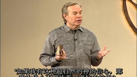 《义的基本原则》第5课 安德烈.沃迈克 恩典福音讲道视频