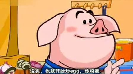 洪恩三只小猪学英语 - 13-第一只小猪教育懒虫