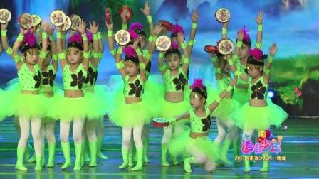 2017追梦少年六一晚会启点舞蹈学校《快乐的小铃鼓》