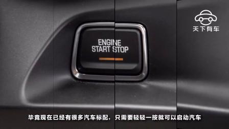 9种豪车炫酷的一键启动设计!看着就想发动汽车