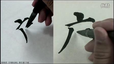 硬笔书法字帖模板 钢笔字的写法
