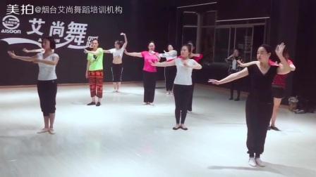 烟台民族舞教学 开发区最好的民族舞培训学校 艾尚舞蹈