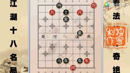 江湖象棋残局6932十二金钱镖,威力无比