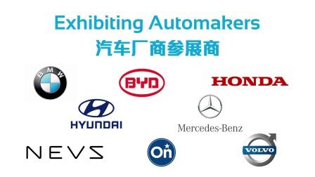 2017年亚洲消费电子展全方位展示汽车技术!/All Things Automotive at CES Asia 2017!