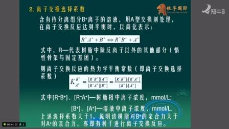 给水工程——13.3离子交换13.4离子交换软化