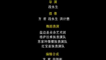 中国彝族达体舞-笮山锅庄 完整版