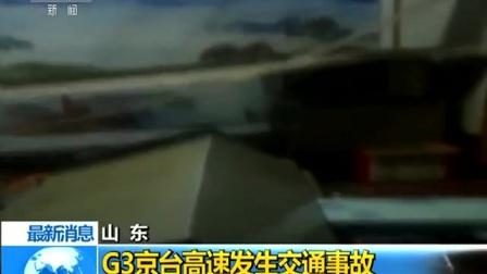 枣庄市 高速路发生交通事故 并伴有爆炸
