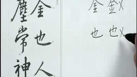 钢笔字的写法 硬笔书法字帖模板 小学硬笔