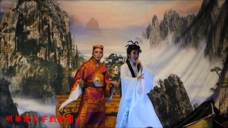 20151230 明華園天字戲劇團《陰陽錯》-趙猴扮師公。演出者:陳麗巧、陳進興、吳奕萱